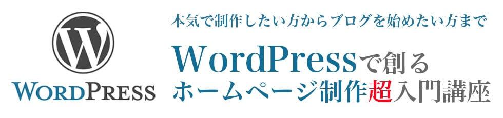 WotdPressで創るホームページ制作超入門講座