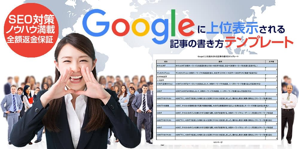 Googleに上位表示される記事の書き方テンプレートページの表紙画像