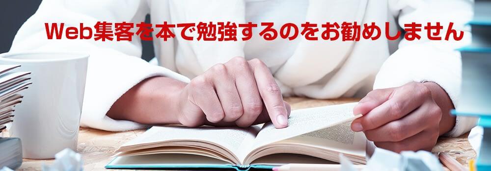 Web集客を本で勉強するのをお勧めしません