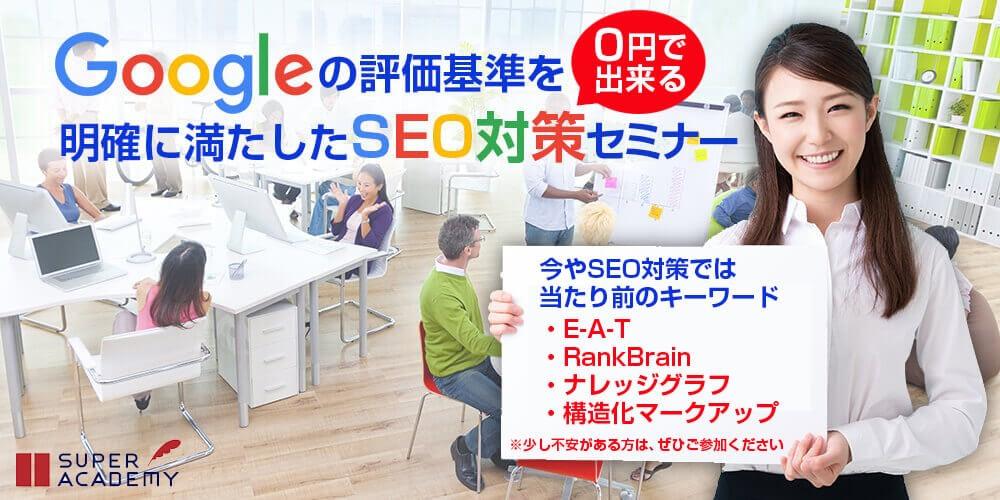 Googleの評価基準を明確に満たした0円で出来るSEO対策セミナー