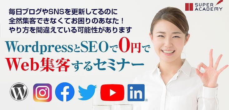 WordpressとSEOで0円でweb集客するセミナー