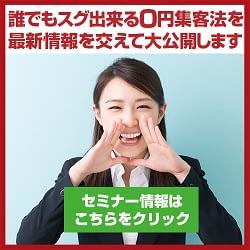 Web集客が0円で出来るSEO対策セミナー
