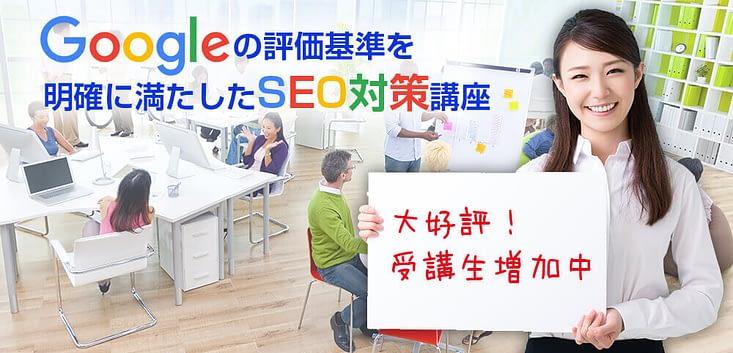 Googleの評価基準を明確に満たしたSEO対策講座
