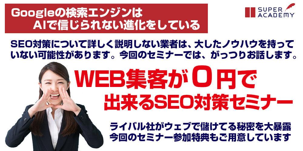 WEB集客が0円で出来るSEO対策セミナー!Googleの検索エンジンはAIで信じられない進化をしている