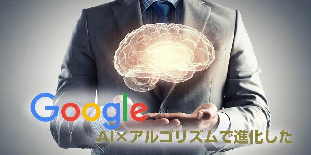 googleはAI×アルゴリズムで進化した